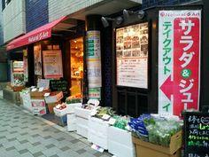 ナチュラルアート 一番町店 - 9-14 Ichibanchō, Chiyoda-ku, Tōkyō / 東京都千代田区一番町9-14 ユニパリス一番町 1F