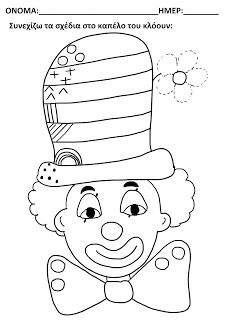 mikapanteleon-PawakomastoNhpiagwgeio: Απόκριες στο Νηπιαγωγείο 2018 Halloween Party Games, Halloween Kids, Diy For Kids, Gifts For Kids, Portfolio Kindergarten, Theme Carnaval, Carnival Masks, Pre Writing, Craft Patterns