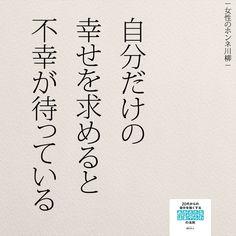 自分だけ求めない | 女性のホンネ川柳 オフィシャルブログ「キミのままでいい」Powered by Ameba