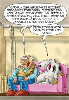 Funny Greek Quotes, Sarcastic Quotes, Best Funny Pictures, Funny Photos, Kai, Meet Santa, Funny Pins, Funny Cartoons, Funny Moments