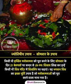 ॐ नमः शिवाय 🌿 🙏 #Shivlinga #shivling #ambabhavani #shivshambhu #shivtandav #shivshakti #shambu #shivshambhu #shivbhakti #HinduTemple #tandav #neelkanth #hinduism#hindutemple #Om #shivtandav #shivmantra #jaishivshankar #BhaktiSarovar Vedic Mantras, Hindu Mantras, Ayurvedic Remedies, Health Remedies, Hanuman Chalisa, Durga, Sanskrit Mantra, Sanskrit Tattoo, Krishna Quotes In Hindi