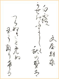 "Japanese poem by Bunya no Asayasu from Ogura 100 poems (early 13th century) 白露を 風のふきしく 秋の野は つらぬきとめぬ 玉ぞちりける ""In the autumn fields / When the heedless blows by / Over the pure-white dew. / How the myriad unstrung gems / Are scattered everywhere around."" (calligraphy by yopiko)"