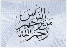 """""""God has mercy upon those who are merciful to others."""""""