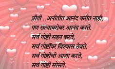 Valentines Day Wishes in Marathi Quotes, Messages, Images, Best Love Messages, Romantic Love Messages, Romantic Words, Messages For Her, Funny Text Messages, Valentine Quotes For Husband, Valentines Day Messages, Valentines Day Funny, Valentine Day Special