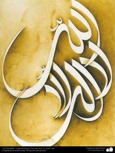 La Unicidad - Caligrafía Pictórica Persa | Galería de Arte Islámico y Fotografía