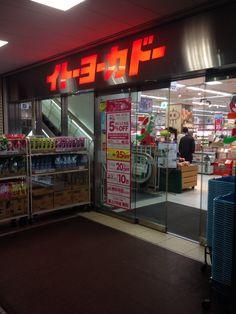 イトーヨーカドー三ノ輪店