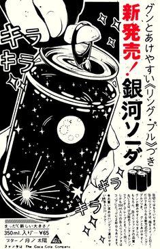 Japanese Poster Design, Japanese Design, Japanese Art, Japanese Textiles, Illustration Photo, Japon Illustration, Japanese Illustration, Graphic Design Illustration, Graphic Design Posters