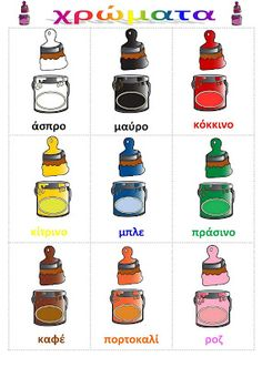 dreamskindergarten Το νηπιαγωγείο που ονειρεύομαι !: Λίστες αναφοράς για τα χρώματα Always Learning, Kids Learning, Greek Language, Greek Alphabet, Teaching Colors, Color Shapes, School Lessons, File Folder, Paper Art