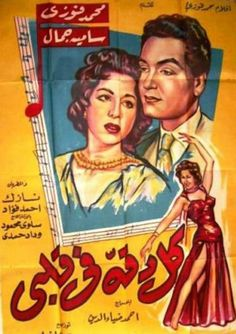 1959 Best Black, Black And White, Egypt Movie, Cinema Posters, Movie Posters, Egyptian Movies, Old Movies, Belly Dance, Peace And Love