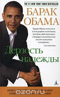 Барак Обама. Дерзость надежды (2006, русскоязычное издание 2008)
