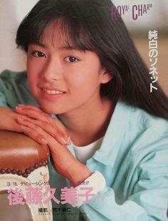 黒髪の後藤久美子さん