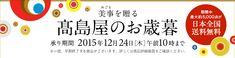 美事を贈る 高島屋のお歳暮 承り期間 2015年12月24日[木]午前10時まで ※一部、早期終了する商品がございます。詳しくは商品詳細画面をご確認ください。