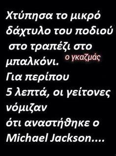 axaxxaxaxaxaxa funny thats is actually true lol Funny Greek Quotes, Greek Memes, Funny Quotes, Stupid Funny Memes, Funny Posts, The Funny, Bring Me To Life, Text Quotes, Try Not To Laugh