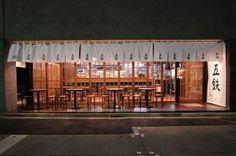 家居装潢 Nail Art d nail artist Japanese Restaurant Interior, Restaurant Interior Design, Mini Cafe, Fabric Ceiling, Ramen Restaurant, Japanese Modern, Japan Design, Facade Design, Store Design