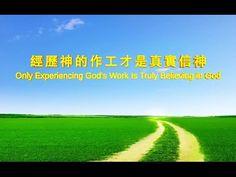 【東方閃電】全能神的發表 《經歷神的作工才是真實信神》粵語