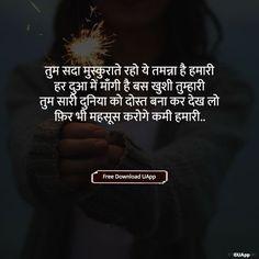 Dosti Shayari, दोस्ती शायरी हिंदी में, dosti shayari in hindi, dosti ki shayari, dosti quotes in hindi, dost ke liye shayari, beautiful dosti shayari, dost ki shayari, dosti par shayari, doston ke liye shayari, doston ki shayari, matlabi dost shayari, hindi shayari dosti ke liye Dosti Quotes In Hindi, Dosti Shayari In Hindi, Girly, Movie Posters, Movies, Beautiful, Jewelry, Women's, Jewlery