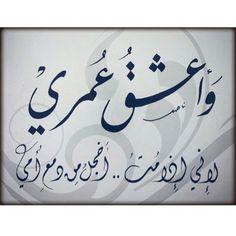للفنان @drawing.by.words  تابعونا على انستاقرام @arabiya.tumblr  #خط #عربي #تمبلر #تمبلريات #خطاطين #calligraphy #typography #arabic #الخط_العربي #خط_عربي