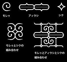一番の日本人!【Ainu Tribe: Japanese Race】Image result for アイヌ文様