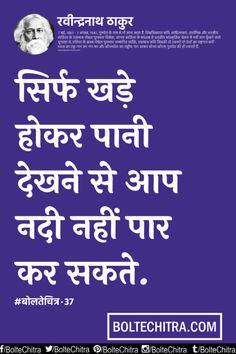 Rabindranath Tagore Quotes in Hindi with Images - रबिन्द्रनाथ टैगोर के उद्धरण Chankya Quotes Hindi, Motivational Quotes In Hindi, Text Quotes, Positive Quotes, Quotations, Inspirational Quotes, Qoutes, Tagore Quotes, Good Motivation