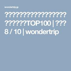 死ぬまでに行きたい!世界の絶景・秘境ランキングTOP100   ページ 8 / 10   wondertrip