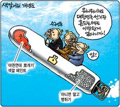 [김용민의 그림마당]2012년 3월 26일
