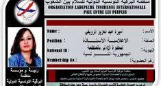 رئيسة منظمة وكالة أنباء البرقية التونسية الدولية سفيرة السلام الدكتورة أميرة الرويقي _ كفاية حروب حان موعدنا الان مع السلام | وكالة أنباء البرقية التونسية الدولية