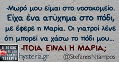 Best Quotes, Funny Quotes, Greek Quotes, Lol, Sayings, Words, Smile, Funny Phrases