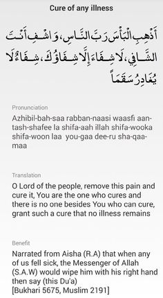 Dua prayer for cure of any illness Islam Hadith, Islam Muslim, Allah Islam, Alhamdulillah, Muslim Women, Islamic Teachings, Islamic Dua, Islamic Phrases, Islamic Quotes