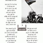 Independence Day Patriotic Poems in Hindi Inspirational Poems For Students, Inspirational Poems In Hindi, Poem On Independence Day, Happy Independence Day India, Poem On Republic Day, Hindi Poems For Kids, August Quotes, Patriotic Poems, Indian Army Quotes