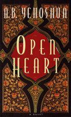 A. B. Yehoshua - Open Heart #HalbanPublishers #ABYehoshua