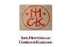 Ιερά Μητρόπολις Σερβίων & Κοζάνης: Μνήμη της εκ Σερβίων Οσίας Θεοδώρας & Ιερές Ακολουθίες της Μεγάλης Τεσσαρακοστής