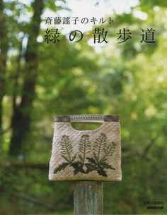 Walking Through Green Path by Yoko Saito by JapanLovelyCrafts