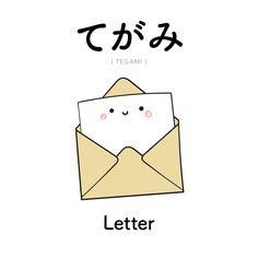 [302] てがみ | tegami | letter