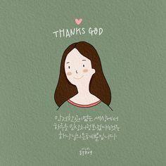 Korean Illustration, Illustration Art, Korean Letters, My Jesus, My Lord, Christian Life, Bible Quotes, My Hero Academia, Christianity