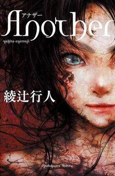 La novela ligera de Another 2 para este otoño