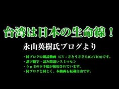 台湾が見た「頑張れ日本!」の日台連帯運動/1・10集会は如何に報じられたか