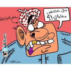 كاريكاتير موقع الرسام عادل القلاف (الإلكتروني)  يوم الخميس 13 نوفمبر 2014  ComicArabia.com (Beta)  #كاريكاتير