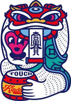 猴年吉祥 Chinese Design, Chinese Art, Asian Design, Japan Art, Digital Illustration, Graphic Illustration, Chinese Festival, Graphic Design, Design Art