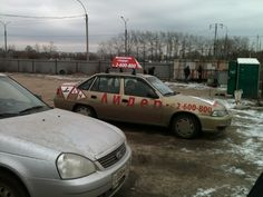 My car in a driving school (right).