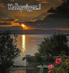 Greek Language, Good Morning Good Night, Greek Quotes, Drawings, Beach, Outdoor, Art, Good Night, Flowers