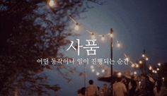 Message Quotes, Wise Quotes, Inspirational Quotes, Korean Writing, Korean Quotes, Korean Words, Learn Korean, Korean Language, Blue Aesthetic