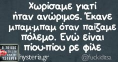 Find images and videos about funny, quotes and greek quotes on We Heart It - the app to get lost in what you love. Funny Greek Quotes, Sarcastic Quotes, Funny Images, Funny Photos, Speak Quotes, How To Be Likeable, Just For Laughs, Talk To Me, Puns