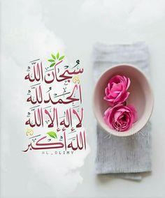 Allah Islam, Islam Quran, I Love Coffe, Love Wallpaper Download, Jesus Peace, Short Quotes Love, The Tribulation, Coran Islam, Islamic Love Quotes