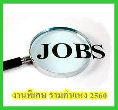 งานพิเศษ 2560/2017 งานพาร์ทไทม์ ทำงานที่บ้าน: งานพิเศษ รามคำแหง 2560 รายได้เสริม ทำงานที่บ้าน รั...