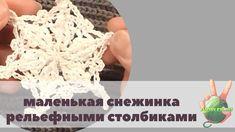Crochet Doilies, Knit Crochet, Crochet Bracelet, Coconut Flakes, Knitting, Masaru Emoto, Mom, Christmas, Baby
