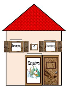 """Δημιουργίες από καρδιάς...: Ημερολόγιο τάξης """"Σπίτι"""" Class Decoration, Advent Calendar, Holiday Decor, Frame, Blog, Home Decor, Decoration Home, Frames, A Frame"""