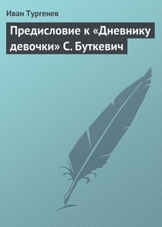 Предисловие к «Дневнику девочки» С. Буткевич #детскиекниги, #любовныйроман, #юмор, #компьютеры, #приключения, #путешествия