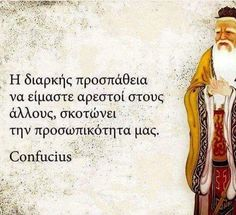 Philosophy Quotes, Greek Quotes, True Stories, Just In Case, Messages, Mood, Thoughts, Motivation, Sayings