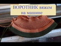Мастер класс-  ВОРОТНИК  вяжем НА МАШИНЕ (123 29.11.16) - YouTube