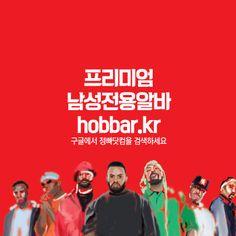 프리미엄 남성전용 고소득알바 호빠나라 선수알바 정빠닷컴 http://hobbar.kr